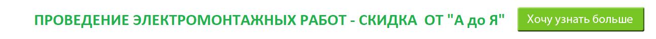 электромонтажные работы ярославль