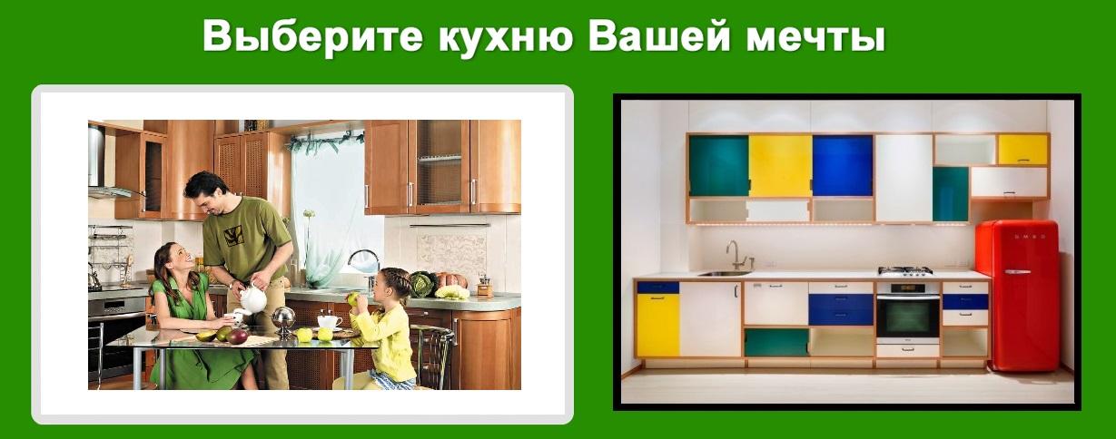 Кухни на заказ ярославль