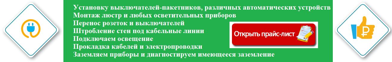 Услуги электрика в Ярославле