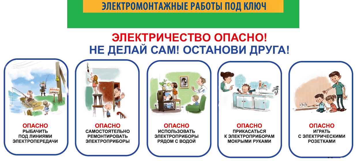 Электромонтаж  Ярославле