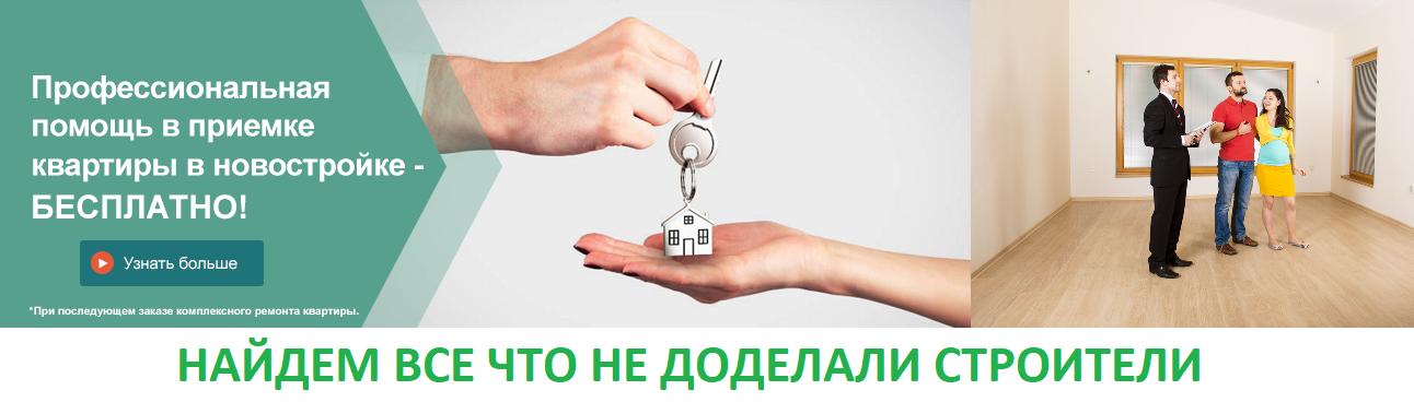 Помощь в приёмке квартир